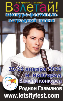 Родион Газманов - жюри конкурса Взлетай!