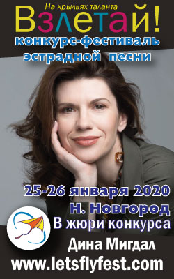 Дина Мигдал - жюри конкурса Взлетай!