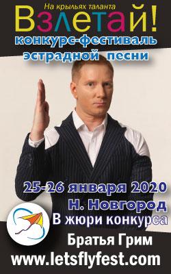 """Группа """"Братья Грим"""" - жюри конкурса Взлетай!"""