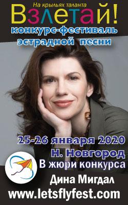 Vzletay-2020-Dina-Migdal