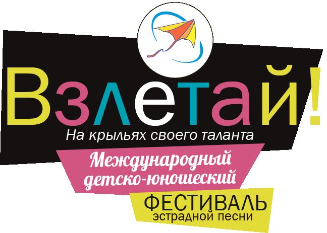 Конкурс-фестиваль Взлетай!